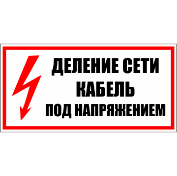 Наклейка Высокое напряжение, опасно для жизни