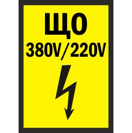 Наклейка ЩO 380V-220V