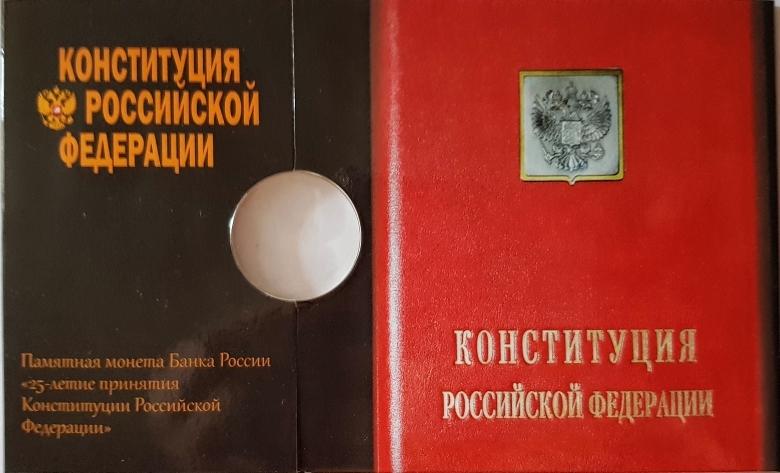 Нумизматическая открытка Конституция 00567