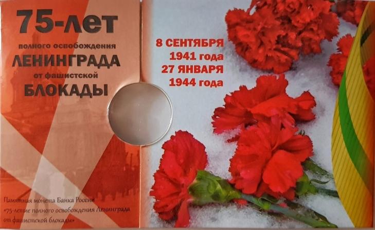 Нумизматическая открытка «75-летие полного освобождения Ленинграда от фашистской блокады» 00568