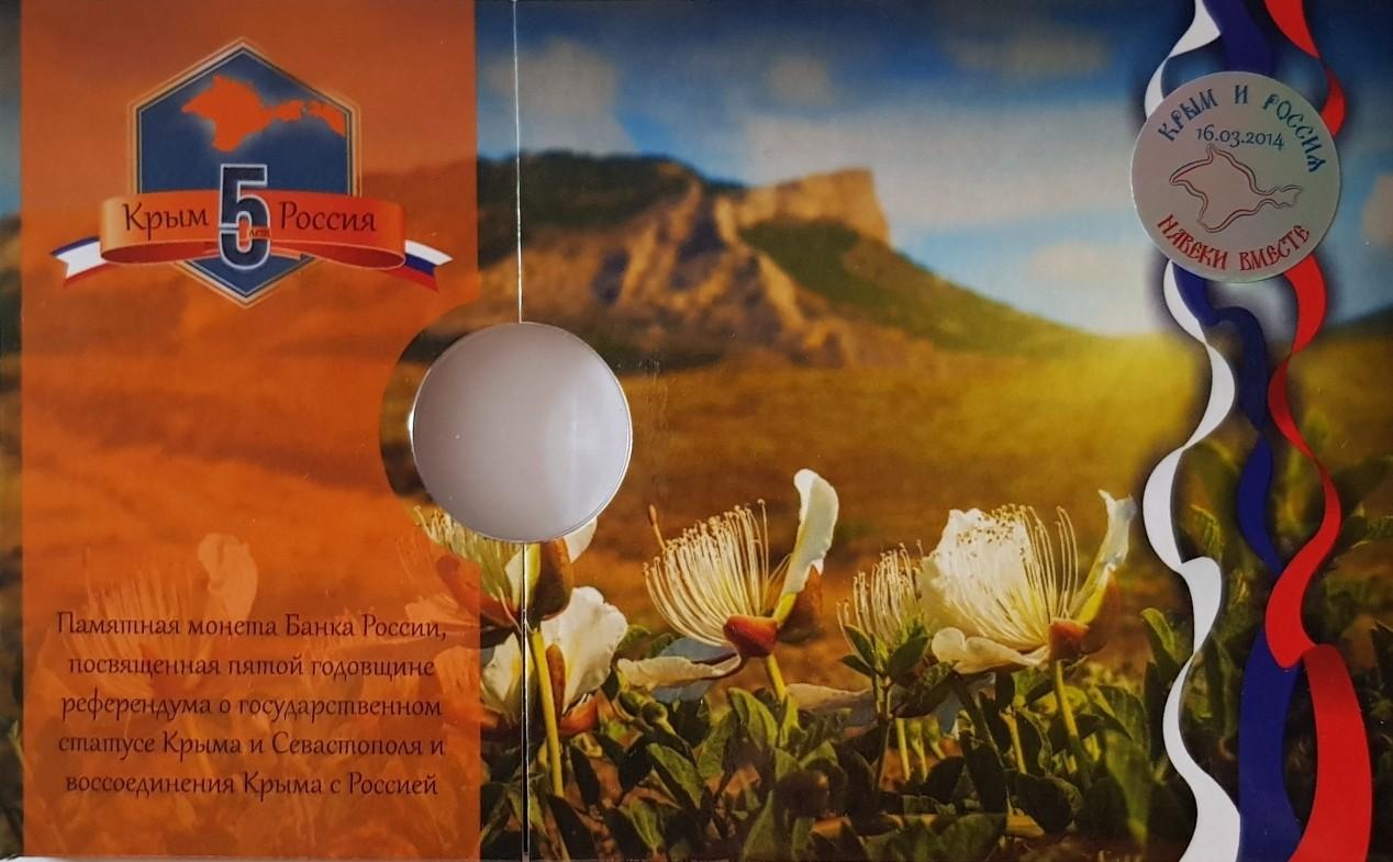 Нумизматическая открытка 5 лет воссоединения Крыма с Россией