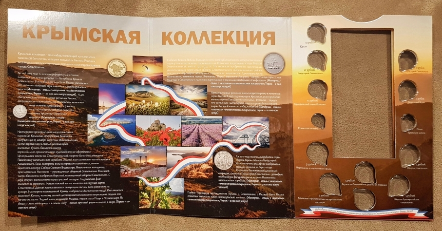 Альбом Крымская коллекция