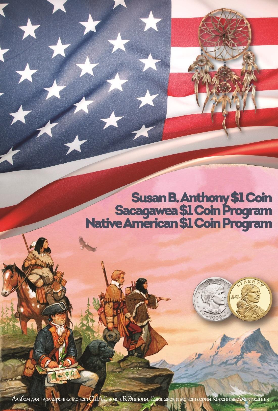 Капсульный альбом для монет серии «Коренные Американцы» и Золотой доллар Сакагавеи 00572