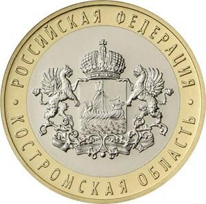 Костромская область. Россия 10 рублей, 2019 год. 00574