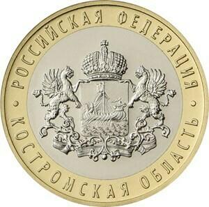 Костромская область. Россия 10 рублей, 2019 год.
