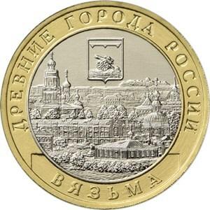 Вязьма. Россия 10 рублей, 2019 год. 00573