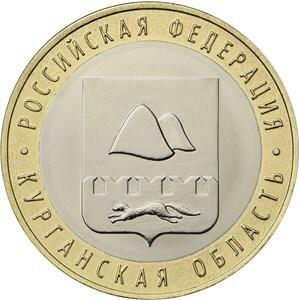 Курганская область. Россия 10 рублей, 2018 год. 00545