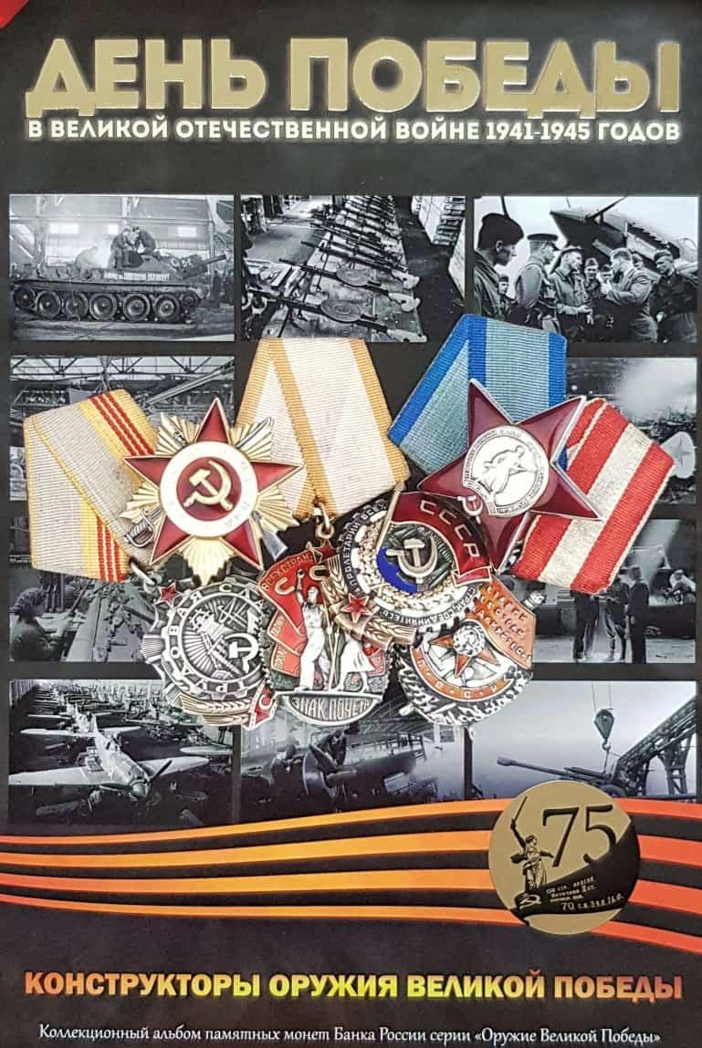 Альбом для монет 25р конструкторы оружия и 10р 75-лет Победы 00575