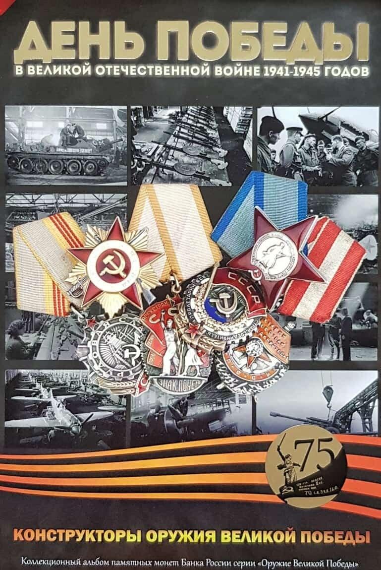 Альбом для монет 25р конструкторы оружия и 10р 75-лет Победы