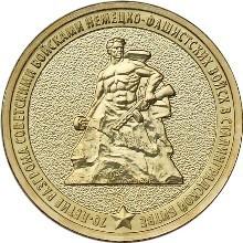 70-летие Сталинградской битве, Россия 10 рублей, 2013 год. 00034