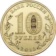 70-летие Сталинградской битве, Россия 10 рублей, 2013 год.