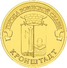 Кронштадт, Россия 10 рублей, 2013 год. 00035