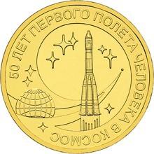 50 лет первого полета человека в космос, Россия 10 рублей, 2011 год. 00037