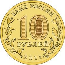 50 лет первого полета человека в космос, Россия 10 рублей, 2011 год.