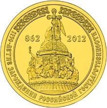 1150-летие зарождения российской государственности, Россия 10 рублей, 2012 год. 00038