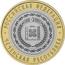 Чеченская Республика. Россия 10 рублей, 2010 год.