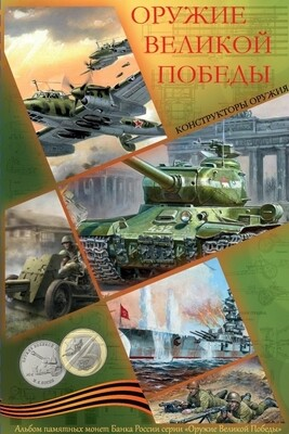Малый альбом для монет 25р конструкторы оружия и 10р 75-лет Победы