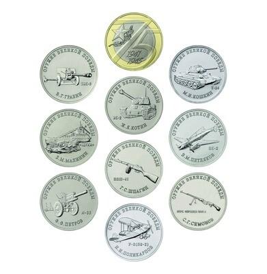 Комплект монет 25р конструкторы оружия и 10р 75-лет Победы (10 монет 2019 года)