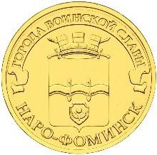 Наро-Фоминск, Россия 10 рублей, 2013 год. 00047