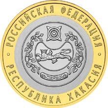 Республика Хакасия СПМД. Россия 10 рублей, 2007 год. 00054