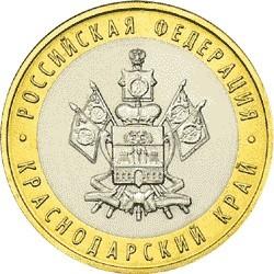 Краснодарский край. Россия 10 рублей, 2005 год. 00055