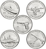Комплект монет 25р конструкторы оружия 5 монет 2020 года (2 часть)