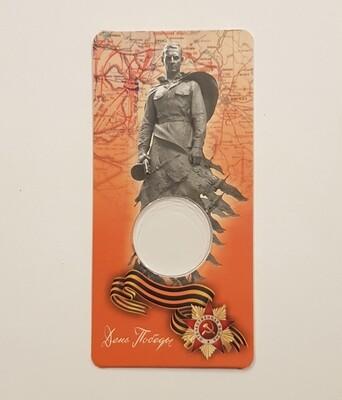 Мини открытка на одну монету 75 лет Победы вариант 1