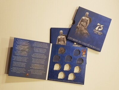 Подарочный буклет для монет серии  конструкторы оружия Победы (евро формат СИНИЙ)