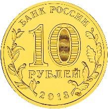 Архангельск, Россия 10 рублей, 2013 год.