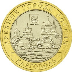 Каргополь ММД. Россия 10 рублей, 2006 год. 00071