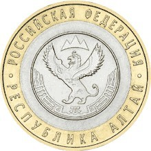 Республика Алтай СПМД. Россия 10 рублей, 2006 год.
