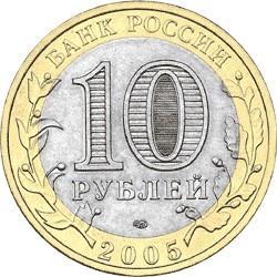 Тверская область. Россия 10 рублей, 2005 год.