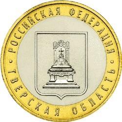 Тверская область. Россия 10 рублей, 2005 год. 00079