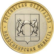 Новосибирская область. Россия 10 рублей, 2007 год. 00085