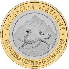 Республика Северная Осетия-Алания. Россия 10 рублей, 2013 год.