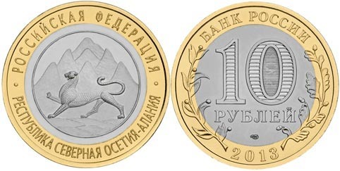 Редкий гурт! Республика Северная Осетия-Алания. Россия 10 рублей, 2013 год.
