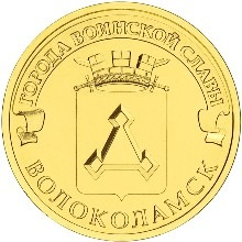 Волоколамск, Россия 10 рублей, 2013 год. 00093