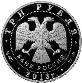 3 рубля. 2013г. Никольский морской собор, Кронштадт