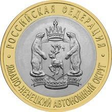 Ямало-Ненецкий автономный округ. Россия 10 рублей, 2010 год. 00118