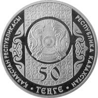 Казахстан 50 тенге, 2013г. «Длинноиглый еж»