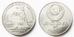 5 рублей СССР 1988г. Памятник Петру I