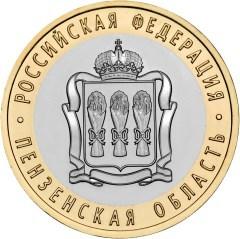 Пензенская область. Россия 10 рублей, 2014 год.
