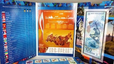 Альбом для монет посвящённых XXII Олимпийским и XI Паралимпийским зимним играм 2014 года в г. Сочи