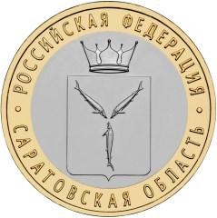 Саратовская область. Россия 10 рублей, 2014 год. 00223