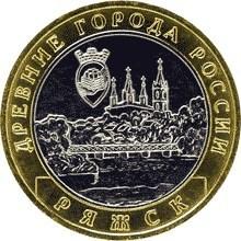 Ряжск ММД. Россия 10 рублей, 2004 год. 00119