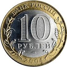 Ряжск ММД. Россия 10 рублей, 2004 год.
