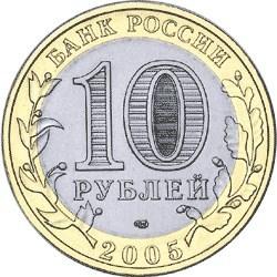 Калининград ММД. Россия 10 рублей, 2005 год.