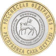 Республика Саха (Якутия) СПМД. Россия 10 рублей, 2006 год.