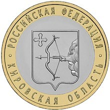 Кировская область СПМД. Россия 10 рублей, 2009 год. 00229