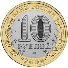 Кировская область СПМД. Россия 10 рублей, 2009 год.